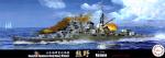 1-700-IJN-Heavy-Cruiser-Kumano