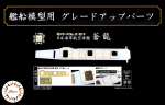 1-700-IJN-Aircraft-Carrier-Soryu-Wooden-Deck-Sticker