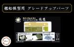 1-700-IJN-Aircraft-Carrier-Hiyo-Wooden-Deck-Sticker