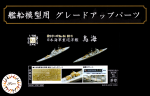 1-700-IJN-Heavy-Cruiser-Chokai-Photo-Etched-Parts