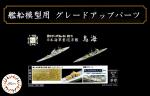 1-700-IJN-Heavy-Cruiser-Chokai-Photo-Etched-Parts