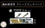 1-700-IJN-Battleship-Hyuga-1941-Photo-Etched-Parts