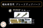 1-700-IJN-Battleship-Hyuga-1941-Photo-Etched-Parts