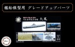 1-700-IJN-Aircraft-Carrier-Taiho-Photo-Etched-Parts