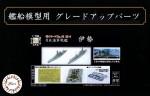1-700-IJN-Battleship-Ise-Photo-Etched-Parts