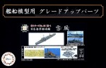 1-700-IJN-Destroyer-Yukikaze-Photo-Etched-Parts
