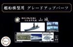 1-700-IJN-Battleship-Yamashiro-Photo-Etched-Parts