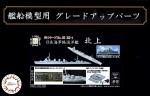 1-700-IJN-Light-Cruiser-Kitakami-Photo-Etched-Parts