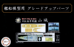1-700-IJN-Battleship-Yamashiro-Wooden-Deck-Sticker