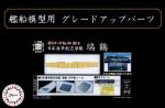 1-700-IJN-Aircraft-Carrier-Zuikaku-Wooden-Deck-Sticker