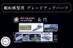 1-700-IJN-Battleship-Nagato-Photo-Etched-Parts
