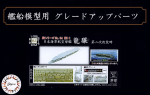 1-700-IJN-Aircraft-Carrier-Ryujo-Second-Reconstruction-Photo-Etched-Parts
