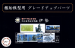 1-700-IJN-Aircraft-Cruiser-Ise-Photo-Etched-Parts