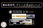 1-700-IJN-Aircraft-Carrier-Kaga-Three-Superimposed-Flight-Decks-Wooden-Deck-Stickers