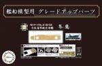 1-700-IJN-Aircraft-Carrier-Junyo-Wooden-Deck-Sticker