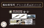 1-700-IJN-Heavy-Cruiser-Atago-Photo-Etched-Parts