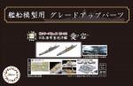 1-700-IJN-Heavy-Cruiser-Atago-Photo-Etched-Parts