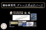 1-700-IJN-Aircraft-Carrier-Ryuho-Photo-Etched-Parts-w-2pcs-25mm-Machine-Gun