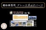 1-700-IJN-Aircraft-Carrier-Kaga-Wooden-Deck-Stickers-w-Ship-Name-Plate