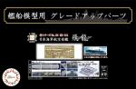 1-700-IJN-Aircraft-Carrier-Hiryu-Photo-Etched-Parts-w-2pcs-25mm-Machine-Gun