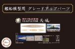 1-700-IJN-Battlecruiser-Amagi-Wooden-Deck-Stickers-w-Ship-Name-Plate