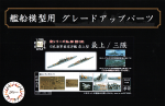 1-700-IJN-Heavy-Cruiser-Mogami-Class-Mogami-Mikuma-Photo-Etched-Parts
