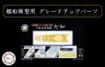 1-700-Warship-Next-IJN-Battleship-Yamato-Wooden-Deck-Sticker