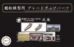 1-700-Warship-Next-IJN-Battleship-Musashi-Photo-Etched-Parts