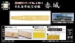 1-700-Warship-Next-IJN-Aircraft-Carrier-Akagi-Wooden-Deck-Sticker