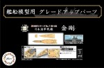 1-700-Warship-Next-IJN-Battleship-Kongo-Wooden-Deck-Stickers