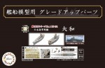 1-700-Warship-Next-IJN-Battleship-Yamato-Photo-Etched-Parts