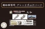 1-700-Warship-Next-IJN-Battleship-Yamato-Photo-Etched-Parts