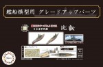 1-700-Warship-Next-IJN-Battleship-Hiei-Photo-Etched-Parts