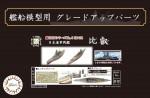 1-700-Warship-Next-IJN-Battleship-Hiei-Photo-Etched-Parts