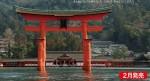 Itsukushima-Shrine