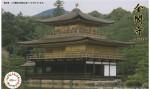 1-150-Kinkakuji