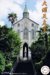 Oura-Church-Basilica-of-the-Twenty-Six-Holy-Martyrs-of-Japan