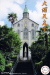 Oura-Church-Basilica-of-the-Twenty-Six-Holy-Martyrs-of-Japan