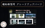 1-350-IJN-Aircraft-Carrier-Zuikaku-Photo-Etched-Parts-Set