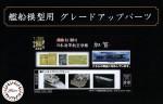 1-350-IJN-Aircraft-Carrier-Kaga-Photo-Etched-Parts-Set