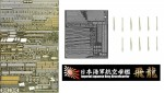 1-350-IJN-Aircraft-Carrier-Hiryu-Photo-Etched-Parts