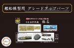 1-350-IJN-Battleship-Haruna-Photo-Etched-Parts-w-Ship-Name-Plate