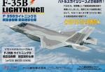 1-72-F-35B-Lightning-II-JASDF-Low-Visibility