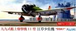 1-72-Type-99-Carrier-Bomber-Model-11-Major-Ekusa