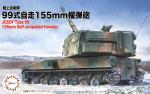 1-72-JGSDF-Type-99-155mm-Self-Propelled-Howitzer