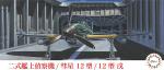 1-72-Type-2-Reconnaissance-Aircraft-Model-Suisei-Model-12-Model-12E