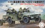 1-72-JGSDF-Artillery-Tractor-120mm-MO-120-RT