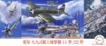 1-72-Aichi-D3A-Type-99-Carrier-Bomber-Model-11-22