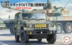 1-72-JGSDF-1-2t-Truck-Type-V17-For-Troops