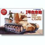 1-76-German-Panzer-Jager-I-4-7cm-PAK-+75mm-anti-tank-gun